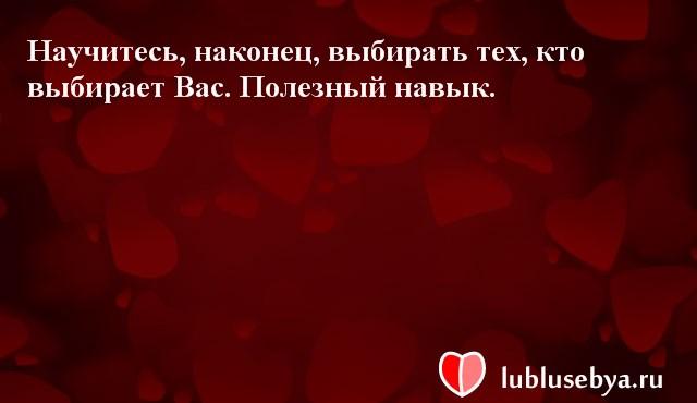 Цитаты. Мысли великих людей в картинках. Подборка lublusebya-02331222042019 картинка 20