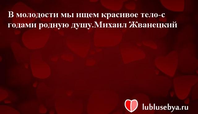 Цитаты. Мысли великих людей в картинках. Подборка lublusebya-19281222042019 картинка 10