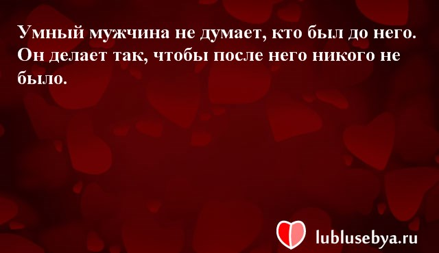 Цитаты. Мысли великих людей в картинках. Подборка lublusebya-19281222042019 картинка 5
