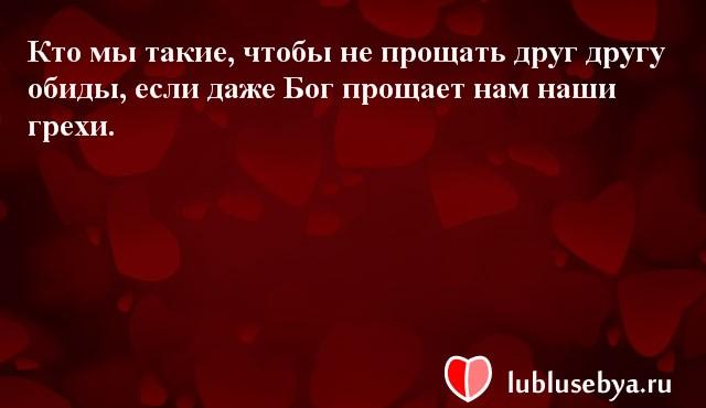 Цитаты. Мысли великих людей в картинках. Подборка lublusebya-47371222042019 картинка 13