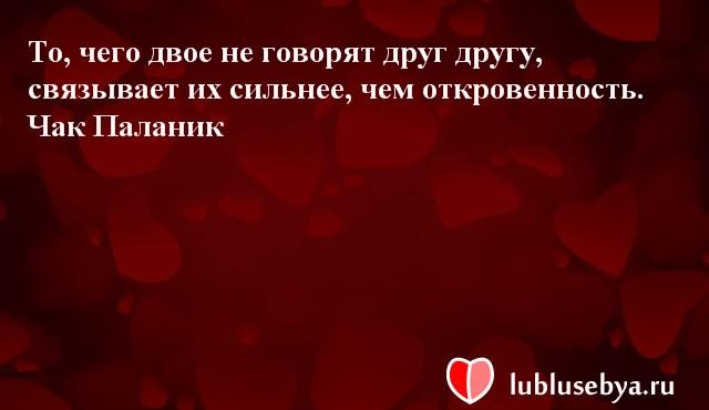 Цитаты. Мысли великих людей в картинках. Подборка lublusebya-51351222042019 картинка 10