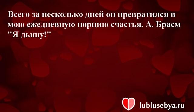 Цитаты. Мысли великих людей в картинках. Подборка lublusebya-51351222042019 картинка 12