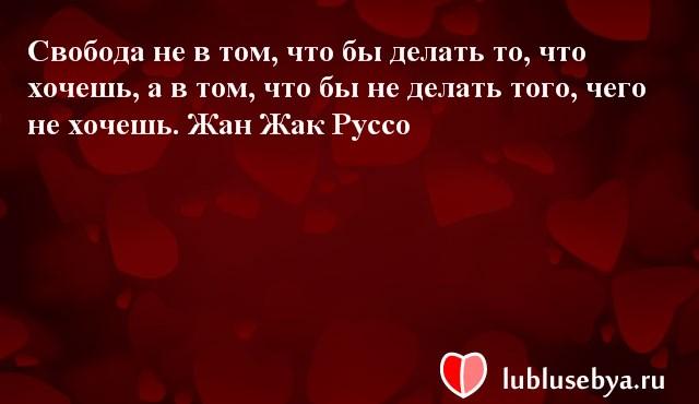 Цитаты. Мысли великих людей в картинках. Подборка lublusebya-51351222042019 картинка 14