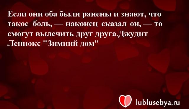 Цитаты. Мысли великих людей в картинках. Подборка lublusebya-51351222042019 картинка 19