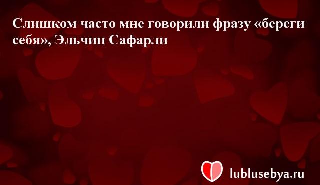 Цитаты. Мысли великих людей в картинках. Подборка lublusebya-51351222042019 картинка 6