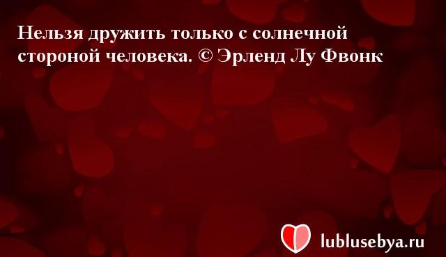 Цитаты. Мысли великих людей в картинках. Подборка lublusebya-51351222042019 картинка 7