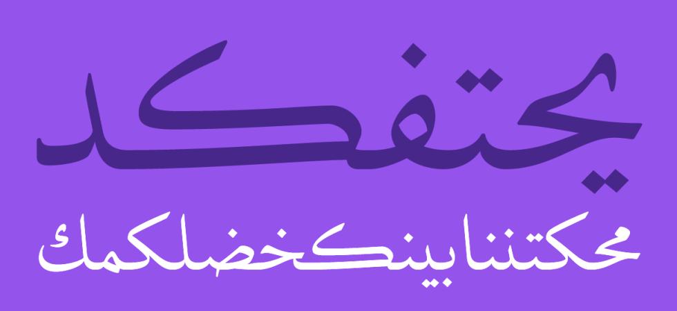 Abdo Line