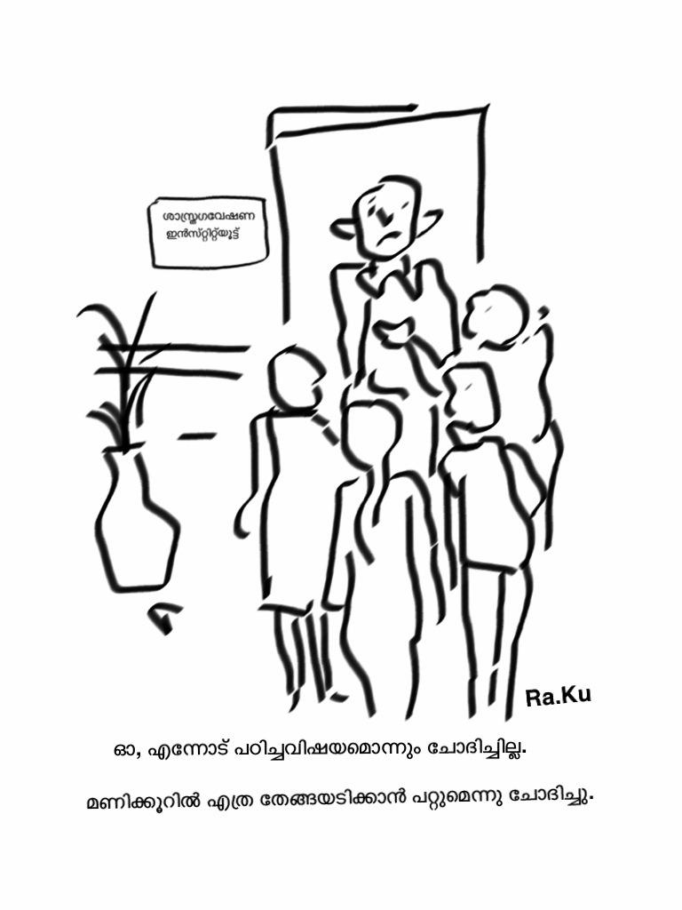 ബ്ലാക് ഹോള് – ഒക്ടോബര് / 2