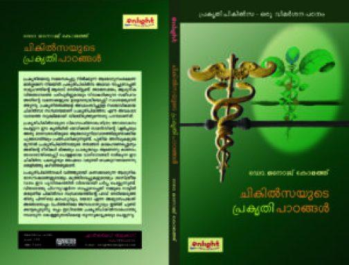 Prakrithi Book Fullcover