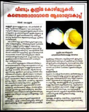 mathrubhoomi-news-on-pastic-egg