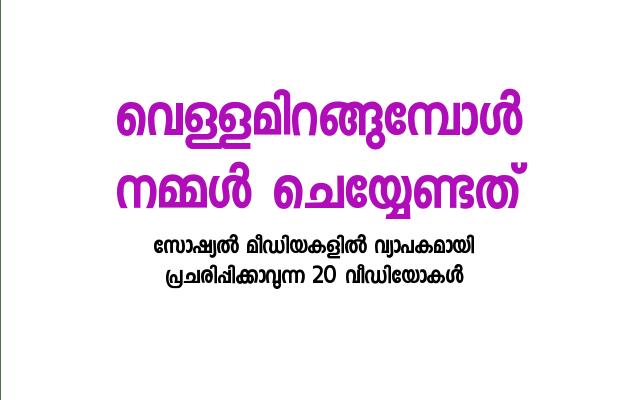 പ്രളയാനന്തരസുരക്ഷ, ആരോഗ്യജാഗ്രത – സാമൂഹ്യമാധ്യമങ്ങളില് പ്രചരിപ്പിക്കാവുന്ന 20 ചെറുവീഡിയോകള്