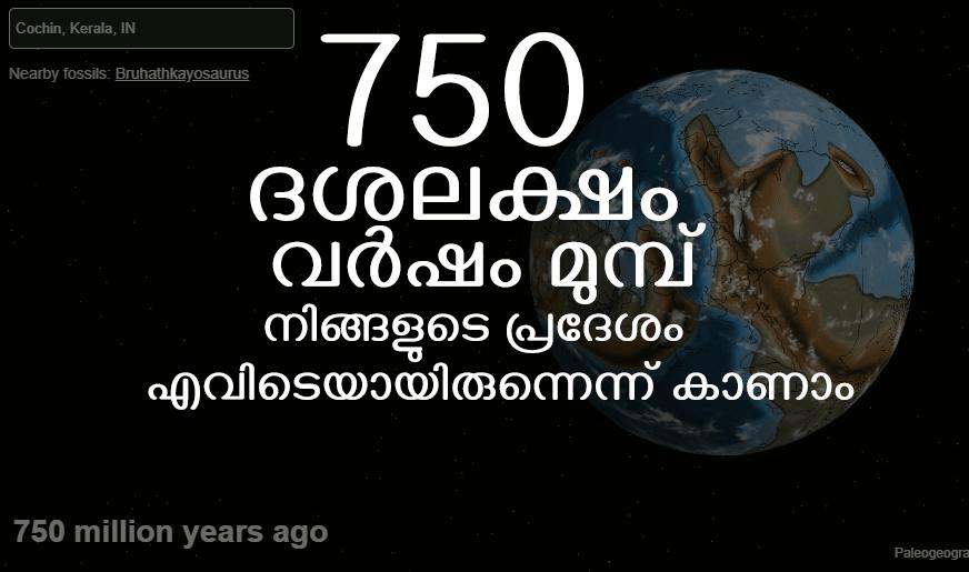 നിങ്ങളുടെ പ്രദേശം 750 ദശലക്ഷം വർഷം മുമ്പ് എവിടെയായിരുന്നെന്ന് കാണാം