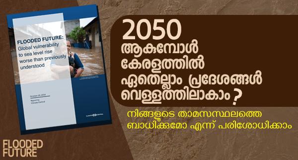 കാലാവസ്ഥാ വ്യതിയാനം: 2050 ആകുമ്പോൾ കേരളത്തിൽ ഏതെല്ലാം പ്രദേശങ്ങൾ വെള്ളത്തിലാകാം ?