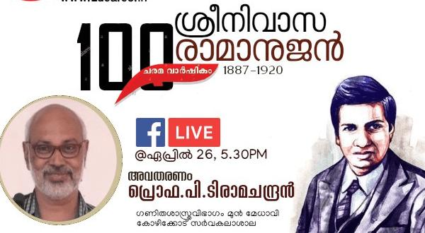 ശ്രീനിവാസ രാമാനുജന്റെ നൂറാം ചരമവാര്ഷിക ദിനം FB live