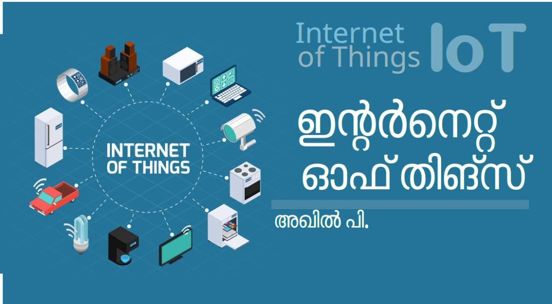 ഇന്റർനെറ്റ് ഓഫ് തിങ്സ് (IoT)