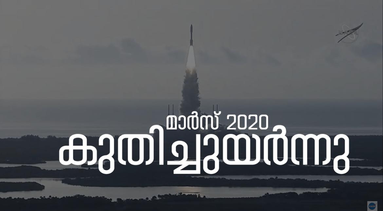 മാർസ് 2020 വിക്ഷേപിച്ചു
