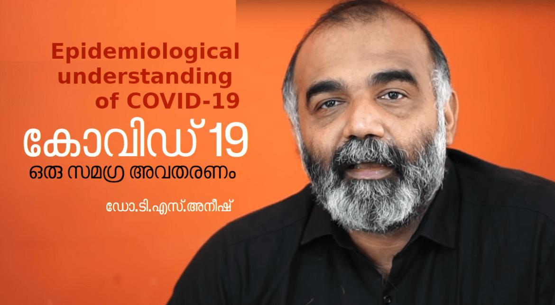 കോവിഡ് 19 : ശാസ്ത്രവും പ്രതിരോധവും – ഒരു സമഗ്ര അവതരണം