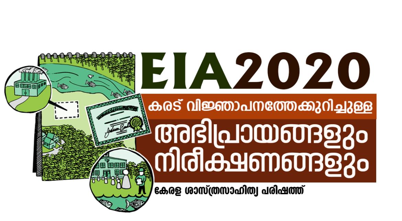 EIA 2020 – അഭിപ്രായങ്ങളും നിരീക്ഷണങ്ങളും