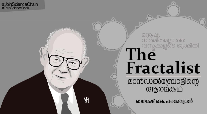 The Fractalist – മാൻഡൽബ്രോട്ടിന്റെ ആത്മകഥ