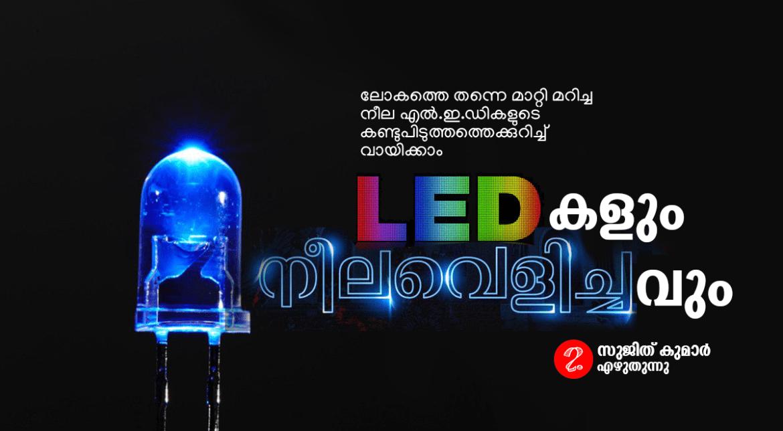LEDകളും നീലവെളിച്ചവും