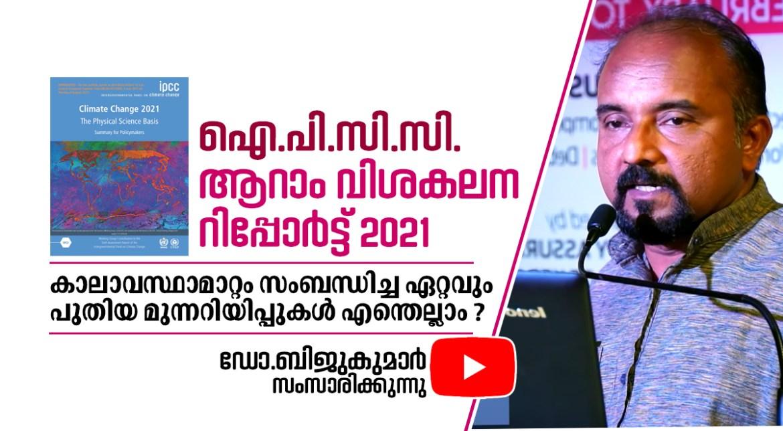ഐ.പി.സി.സി.ആറാം വിശകലന റിപ്പോർട്ട് 2021 – ഒരു വിലയിരുത്തൽ