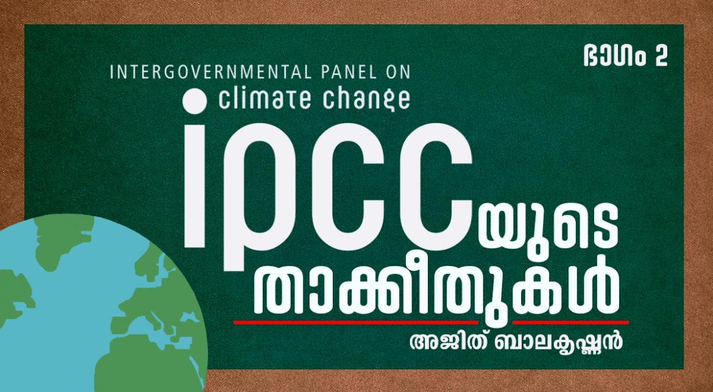 IPCC-യുടെ താക്കീതുകൾ ഭാഗം 2