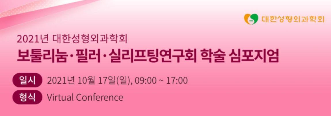 korean congress 2021 header
