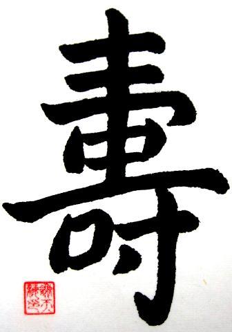Chinese Calligraphy Wallpaper Hd Shelf Life Kruse Family Chiropractic