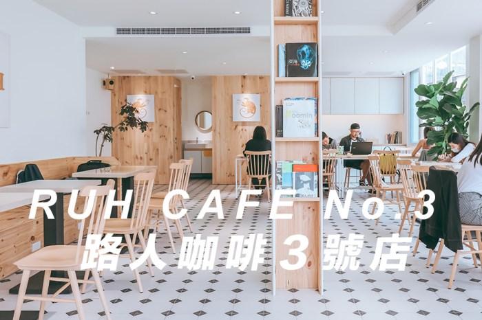 高雄咖啡推薦【高雄・三民區】後驛站路人咖啡3號店 Ruh Cafe No.3,台灣25間最佳咖啡館之一展店了!