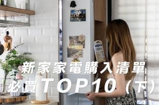 裝潢日記【必買家電指南】新家家電購入清單 Top10 分享(下)!冰箱、IH爐(瓦斯爐)、吸塵器、冷氣、熱水器推薦!