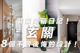 室內設計【裝潢開箱日記7】玄關8大不後悔設計:風水財位、收納、鞋櫃、穿衣鏡、吊衣(汙衣區)、掛包
