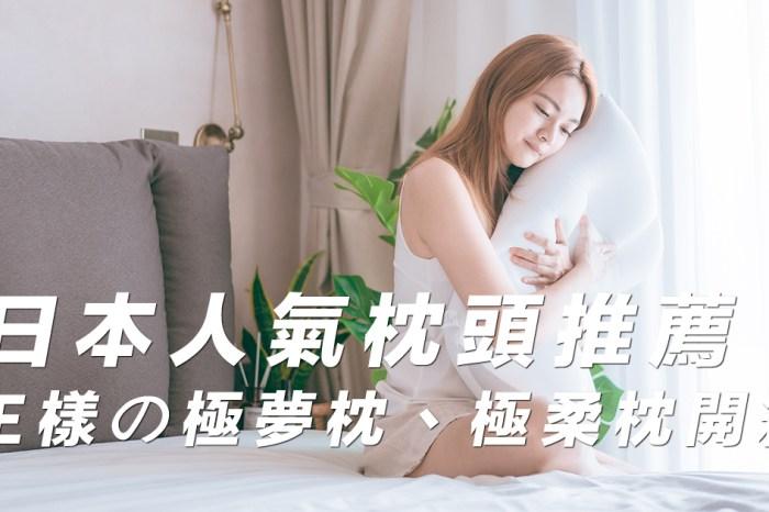 居家生活【寢具推薦】挑選枕頭的3大重點!枕頭推薦-日本高人氣的《王樣の夢枕》極夢枕、極柔枕開箱評比!