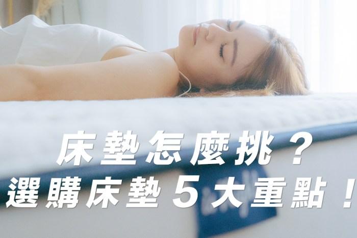 裝潢日記【床墊挑選指南】床墊怎麼挑?教你選購床墊的5大重點!推薦網購床墊晚安奈特開箱!