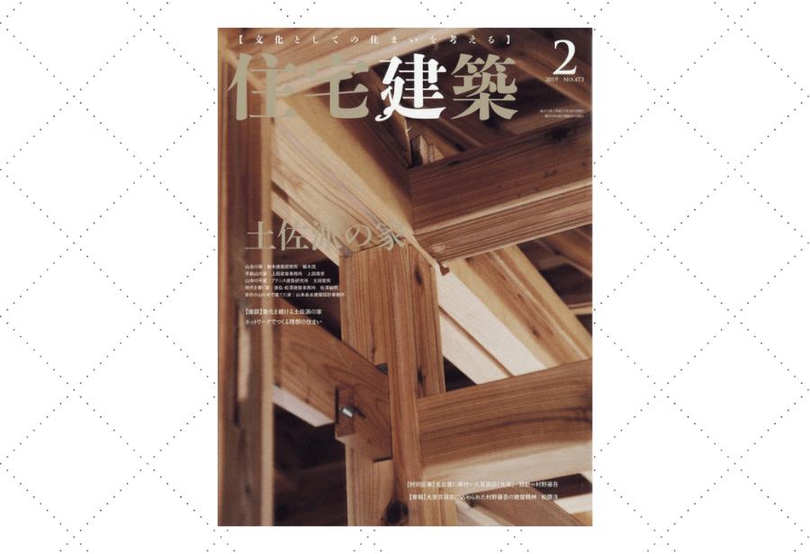 【BOOKS】住宅建築 2019年2月号「土佐派の家」