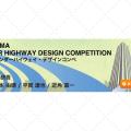 【公開審査情報】【東京】「としまアンダーハイウェイ・デザインコンペ 公開ニ次審査」