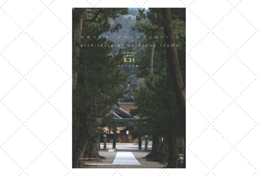 【島根】建築学生ワークショップ出雲 2019