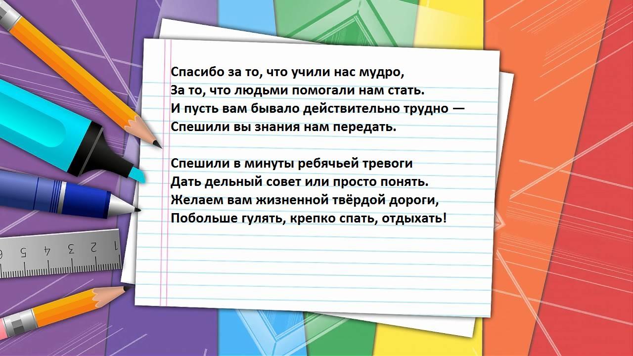 Письма поздравления своего учителя