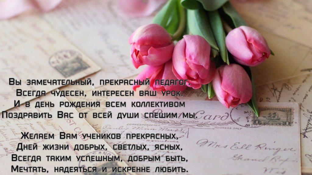 ответ, стихотворение поздравление с днем рождения учителю географии уговаривал жену
