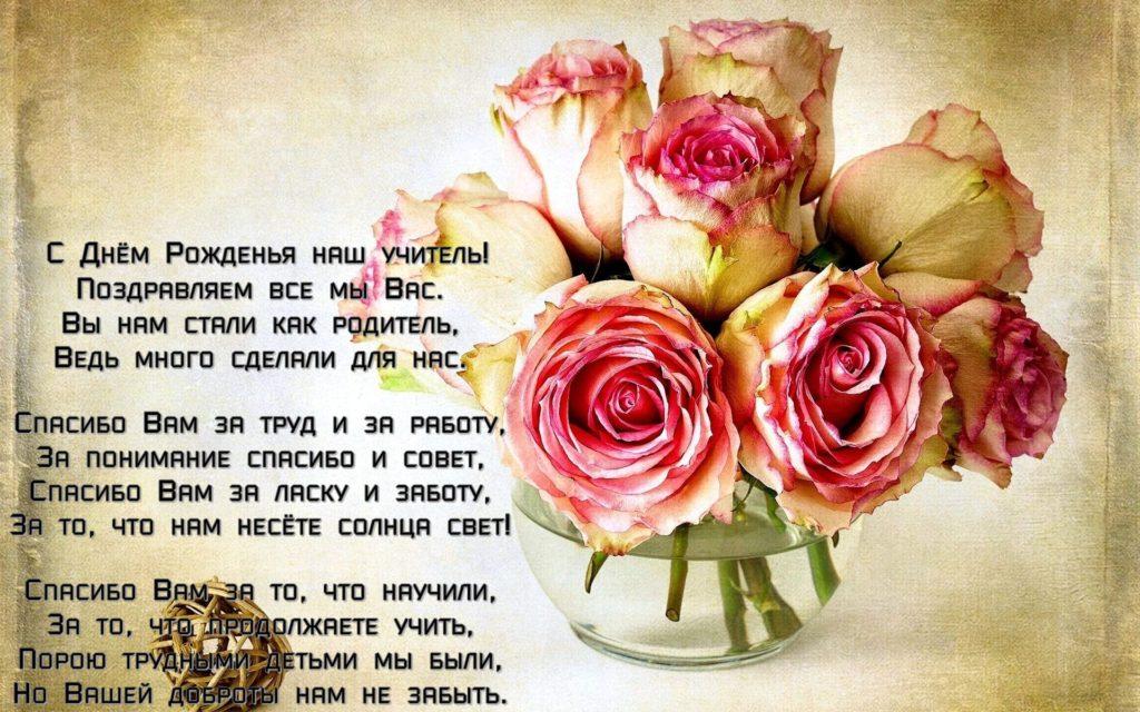 С днем рождения педагогу поздравления