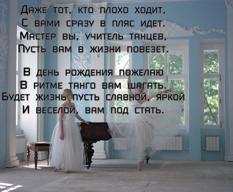 Поздравления с днем рождения учителю танцев женщине в прозе
