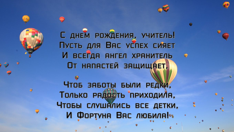 Поздравления с днем рождения учительнице от родителей в стихах трогательные