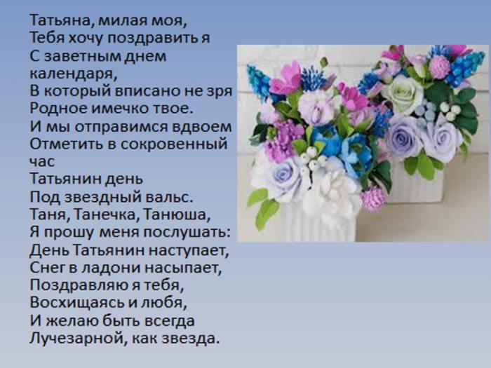 pozdravlenie-s-dnem-rozhdeniya-tatyane-otkritki