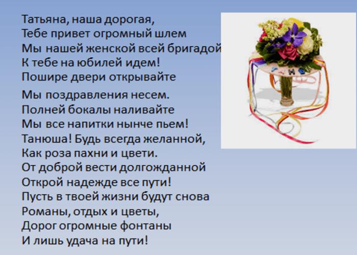 поздравления коллегу татьяну с днем рождения одно наиболее