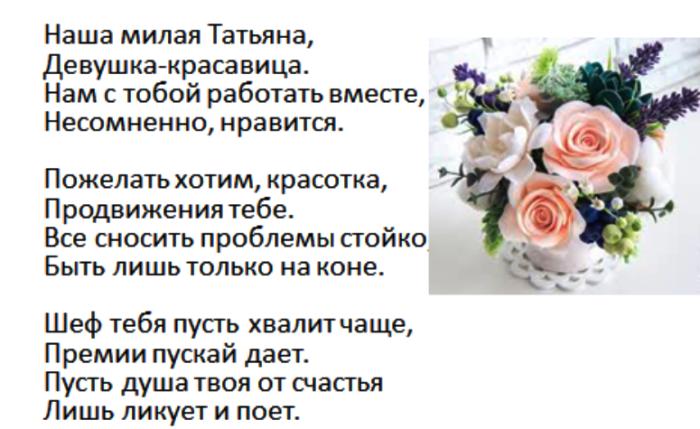 pozdravleniya-s-dnem-rozhdeniya-tatyane-krasivie-otkritki