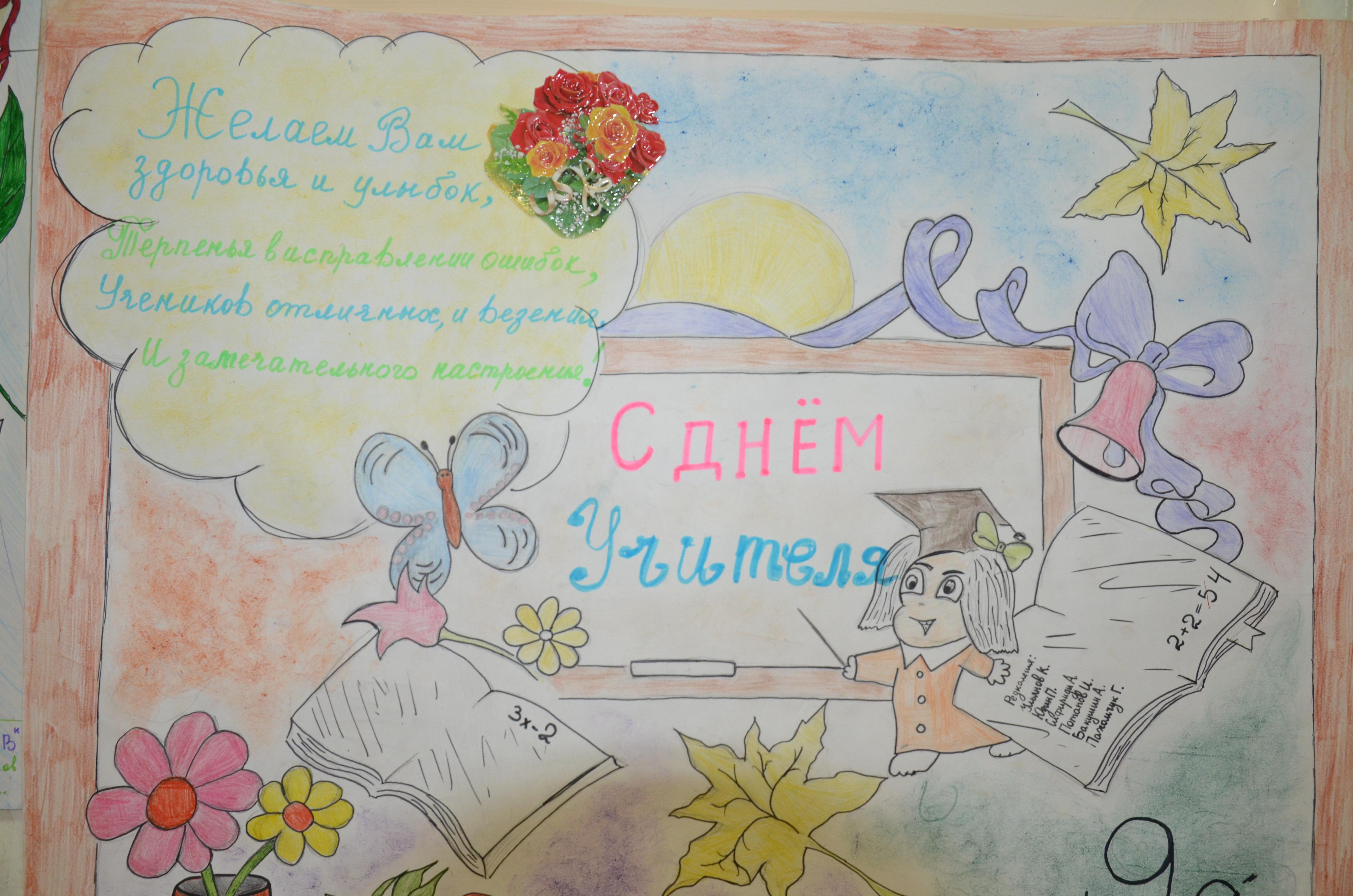 рисовать картинки с днем учителя любовь вас