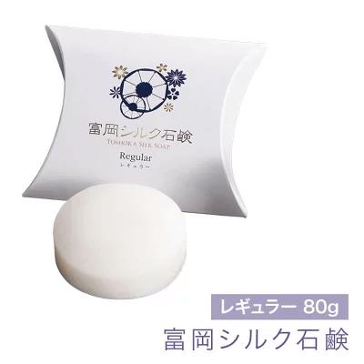富岡シルク石鹸