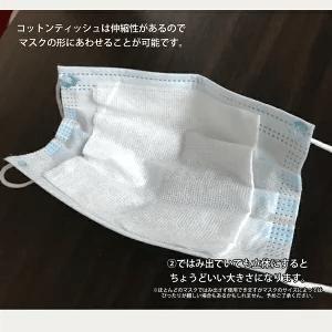 日本製コットンティッシュ