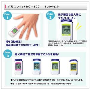 【日本精密測器株式会社】パルスオキシメーターBO-600