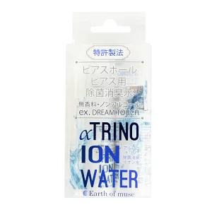 アルファトリノ消臭除菌水