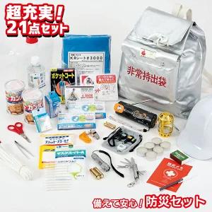 緊急避難セットKRD-300(角利産業)